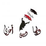 مروة حافظ