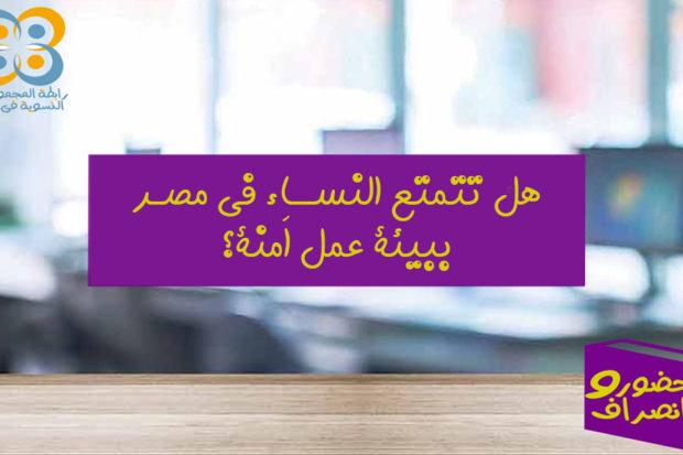 Permalink to: حضور وانصراف | حسام عبد اللطيف يكتـــب: هل تتمتع النساء في مصر ببيئة عمل اَمنة؟