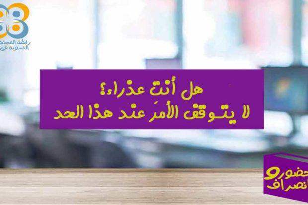 Permalink to: حضور وانصراف | ميرنا أحمد تكتــب: هل أنتِ عذراء؟ .. لا يتوقف الأمر عند هذا الحد