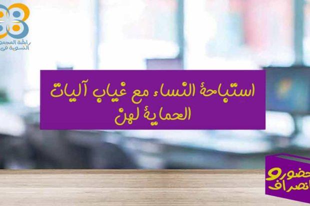 Permalink to: حضور وانصراف | محمد حداد يكتــــب: استباحة النساء مع غياب آليات الحماية لهن